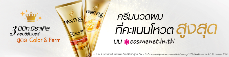 Pantene 3 Minute Miracle Color & Perm